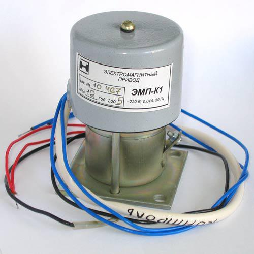 электромагнитный привод эмп к1
